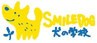 犬のしつけ問題行動は福岡県宗像市のスマイルドッグ Smile Dogへ!